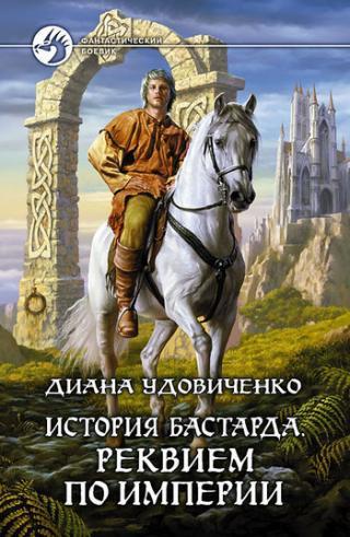 История Бастарда - 3 Реквием по империи [черновой вариант]