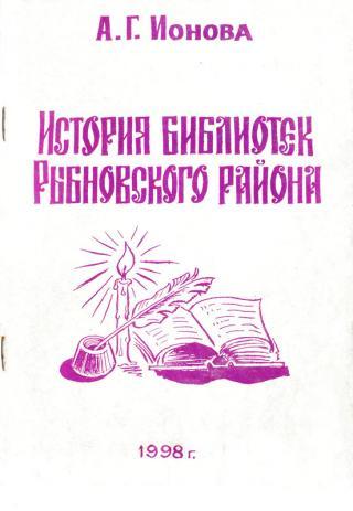 История библиотек Рыбновского района