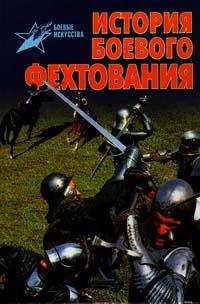 История боевого фехтования: Развитие тактики ближнего боя от древности до начала XIX века