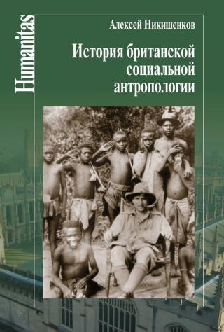 История британской социальной антропологии
