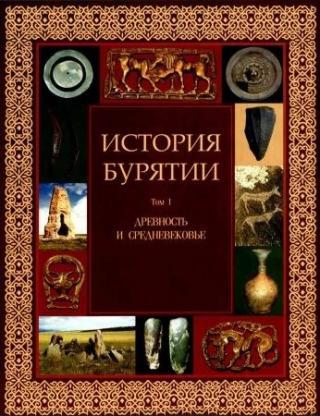 История Бурятии. Том 1. Древность и средневековье