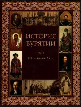 История Бурятии. Том 2. XVII-начало XX в.