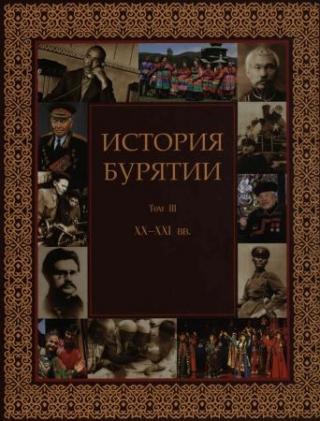 История Бурятии. Том 3. XX-XXI вв.