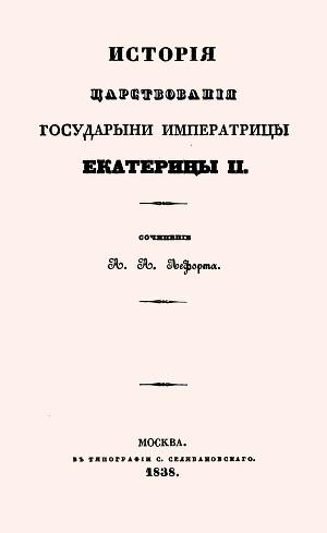 История царствования Государыни Императрицы Екатерины II (Все 5 книг)