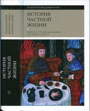 История частной жизни. Том II [Европа от феодализма до Ренессанса]