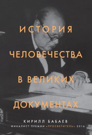История человечества в великих документах [litres]