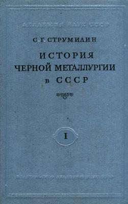 История чёрной металлургии в СССР [Том 1]