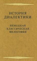 История диалектики. Немецкая классическая философия