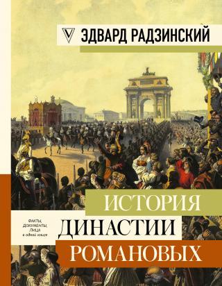 История династии Романовых [сборник]