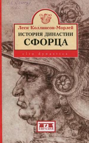 История династии Сфорца