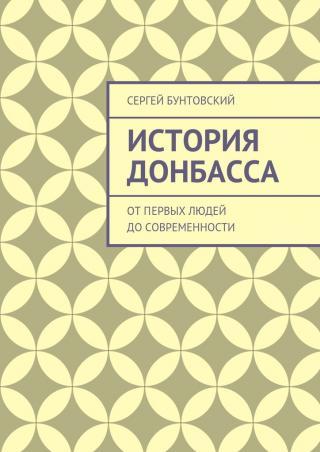 История Донбасса
