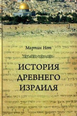 История Древнего Израиля