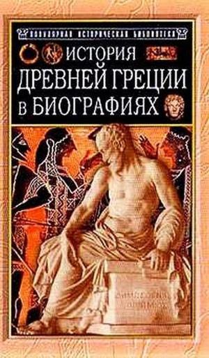 История Древней Греции в биографиях