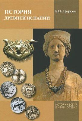 История Древней Испании