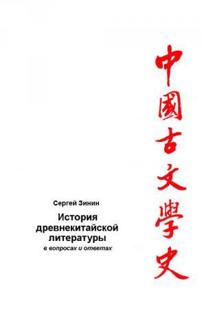 История древнекитайской литературы в вопросах и ответах. Период XVII в. до н.э – I в. до н.э.