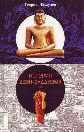 История дзэн-буддизма. Индия и Китай