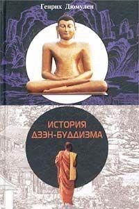 История Дзен - Буддизма