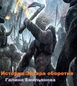 История Эдгара-оборотня (СИ)