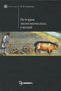 История экономической мысли [Курс лекций]