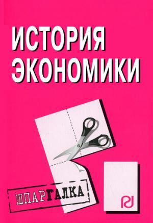 История экономики: Шпаргалка