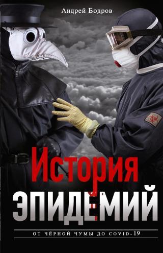 История эпидемий [От чёрной чумы до COVID-19] [litres]