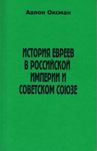История евреев в Российской империи и Советском Союзе. [с текстовым слоем]