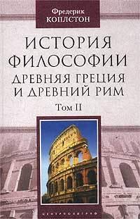 История философии. Древняя Греция и Древний Рим. Том II [litres]