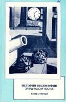 История философии: Запад-Россия-Восток. Книга 3: философия XIX — XX в.