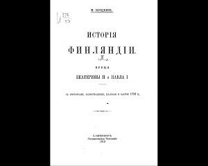История Финляндии. Время Екатерины II и Павла I (Старая орфография)