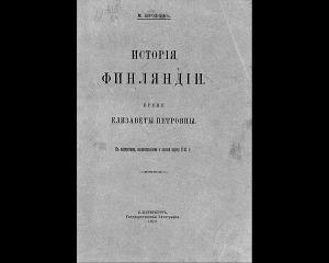 История Финляндии. Время Елизаветы Петровны (Старая Орфография)