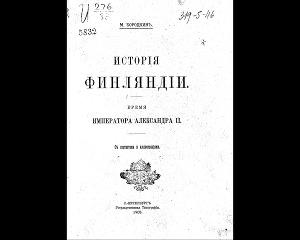 История Финляндии. Время Императора Александра II (Старая орфография)
