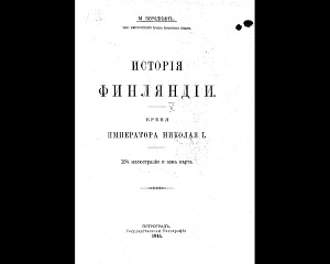 История Финляндии. Время Императора Николая I (Старая Орфография)