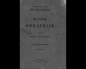История Финляндии. Время Петра Великого (Старая Орфография)