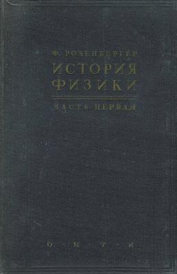 История физики. Том 1. История физики в древности и в средние века