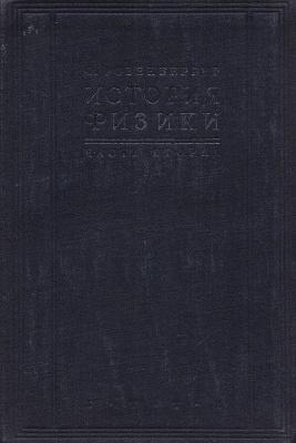 История физики. Том 2. История физики в новое время