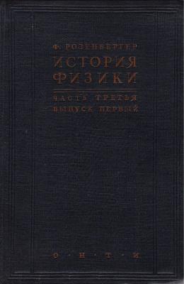 История физики. Том 3. История физики за последнее (XIX) столетие. Выпуск 1