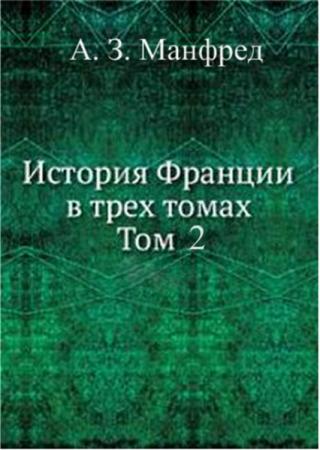 История Франции в трех томах. Т. 2