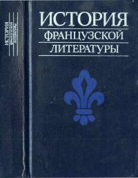 История французской литературы