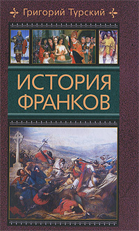 История франков (Книги 1-5)