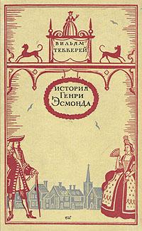 История Генри Эсмонда, эсквайра, полковника службы ее Величества королевы Анны, написанная им самим