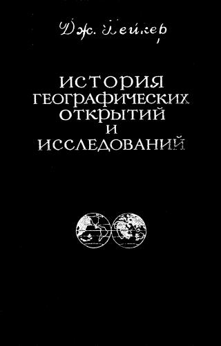 История географических открытий и исследований