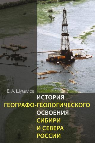 История географо-геологического освоения Сибири и Севера России [litres]