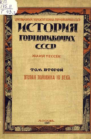 История горнорабочих СССР. В 2-х томах. Том 2: Вторая половина 19 века