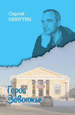 История города Заволжье