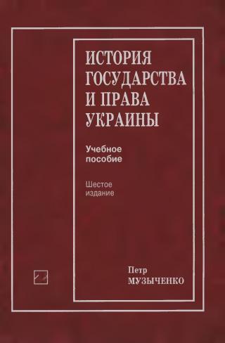 История государства и права Украины: Учеб, пособие
