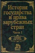 История государства и права зарубежных стран. Часть1