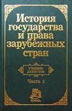 История государства и права зарубежных стран. Часть2