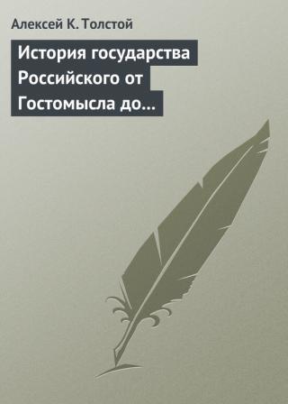 История государства Российского от Гостомысла до Тимашева