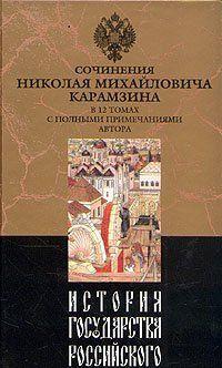 История государства Российского. Том VI