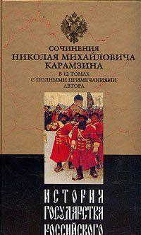 История государства Российского. Том VII
